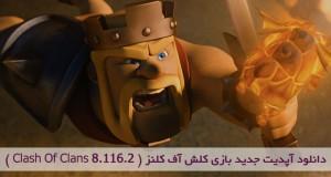 دانلود آپدیت جدید بازی کلش آف کلنز ( Clash Of Clans 8.116.2 ) تاریخ ۶ بهمن ۹۴