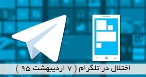 باز هم تلگرام قطع شد : ماجرا چیست ؟!