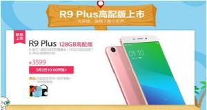 نسخهی 128 گیگابایتی گوشی OPPO R9 Plus عرضه خواهد شد