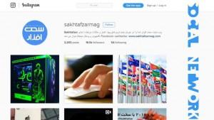 شبکه اجتماعی: هر چه که باید از پشت صحنه اینترنت در شبکه اینستاگرام در هفته گذشته بدانید