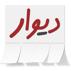 Divar v8.2 دانلود برنامه نیازمندی های دیوار برای اندروید