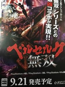 تاریخ عرضه ی نسخه ی ژاپنی بازی Berserk Warriors اعلام شد