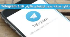 دانلود آخرین آپدیت اپلیکیشن تلگرام 3.10.0 (Telegram 3.10.0) برای اندروید ، iOS ، دسکتاپ و سایر پلتفرم ها