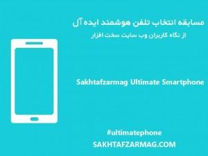 مسابقه تلفن هوشمند ایده آل سخت افزار: نظرسنجی هفتم؛ جنس بدنه