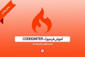 آموزش Codeigniter – جلسه هفتم: کتابخانه ها
