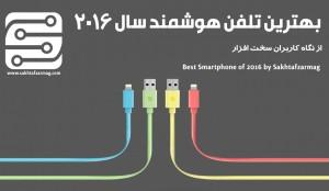 رای گیری انتخاب بهترین گوشی سال 2016 از نگاه کاربران وب سایت سخت افزار